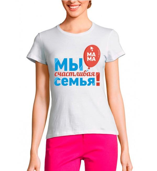 Женская футболка Мы семья