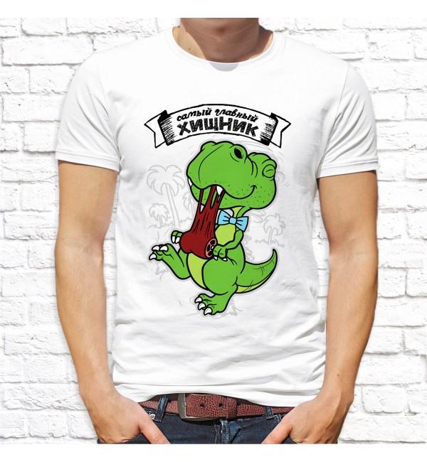 Мужская футболка Самый главный хищник