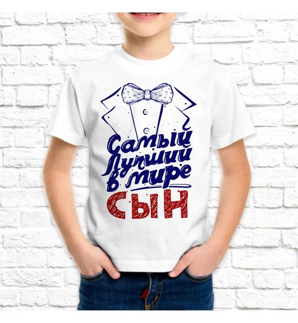 Детская футболка Сын Самый лучший