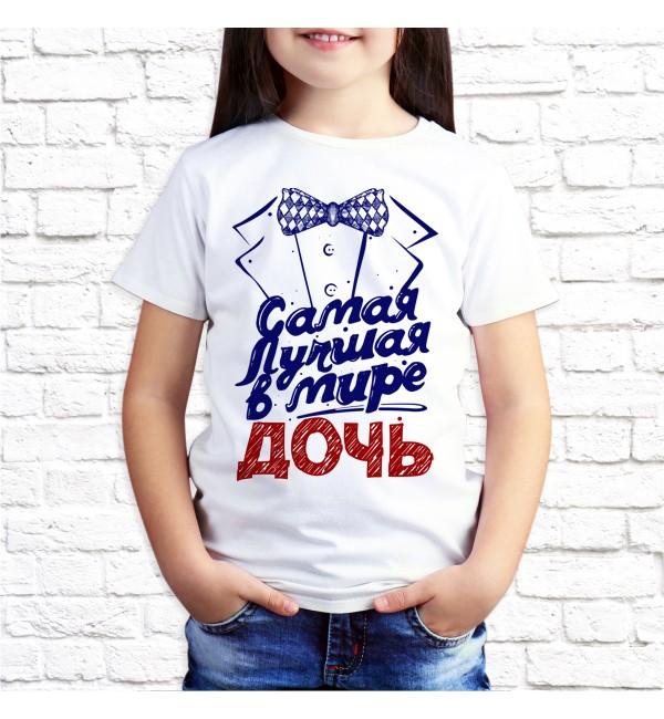Детская футболка Дочь Самая лучшая