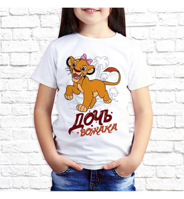 Детская футболка Дочка львенок