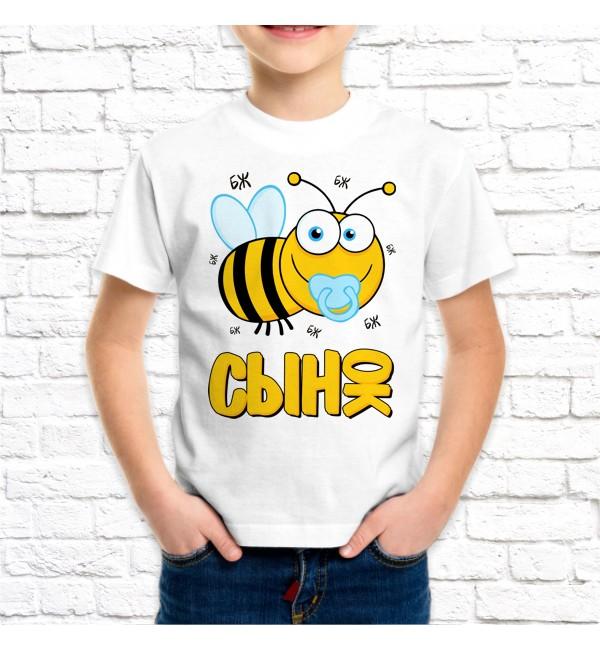 Детская футболка Сын пчелка