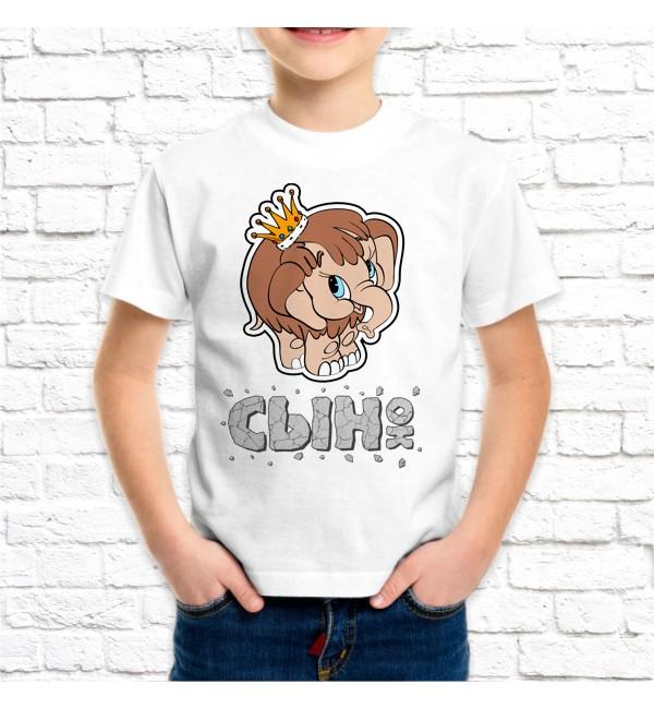 Детская футболка Сын мамонтенок