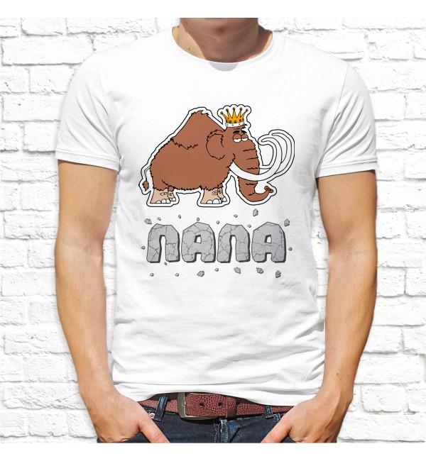 Мужская футболка Папа мамонт