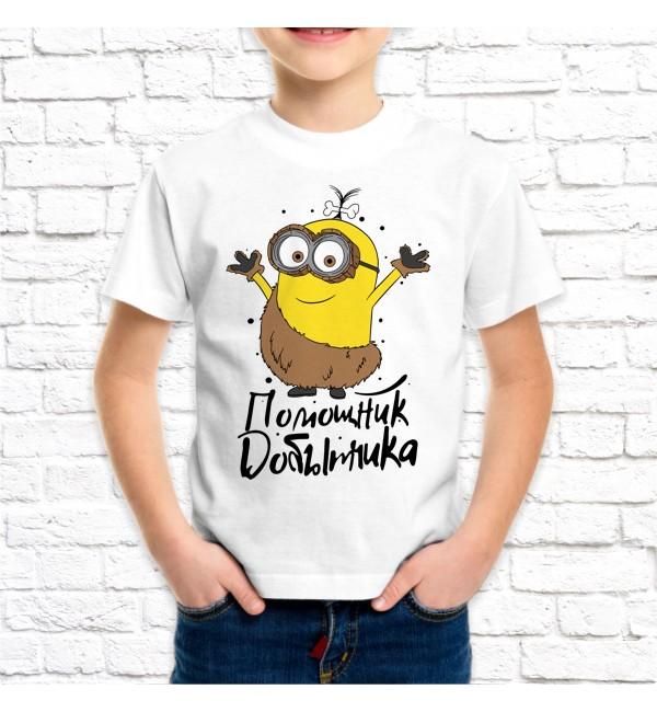 Детская футболка Помощник добытчика