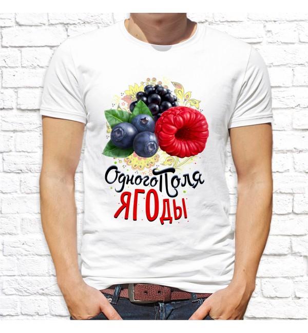 Мужская футболка Одного поля ягоды