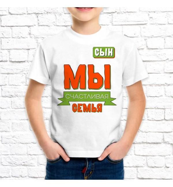 Детская футболка Мы счастливая семья