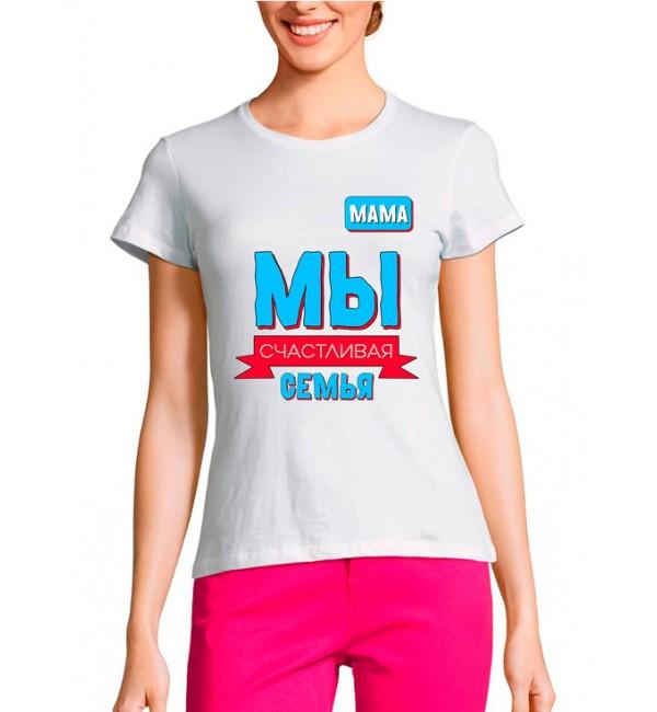 Женская футболка Мы счастливая семья