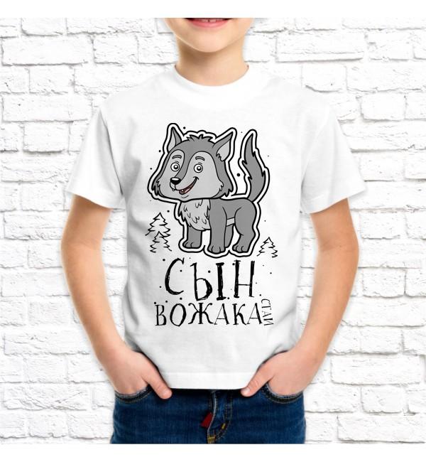 Детская футболка Сын вожака
