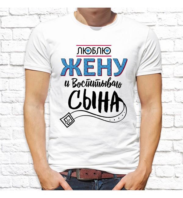 Мужская футболка Люблю жену