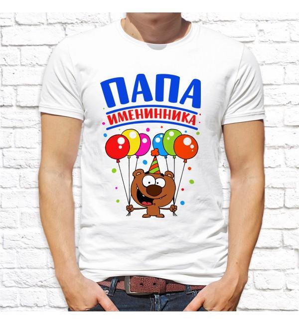 Мужская футболка Папа именинника