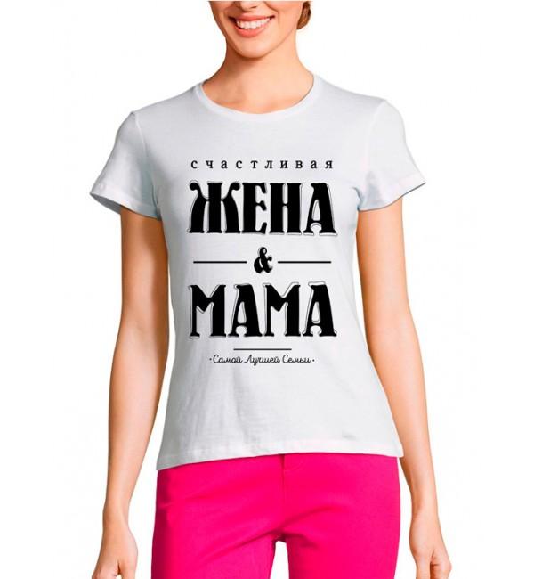 Женская футболка Жена и Мама