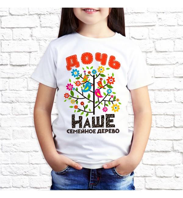 Детская футболка Наше семейное древо