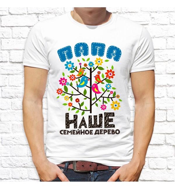 Мужская футболка Наше семейное дерево