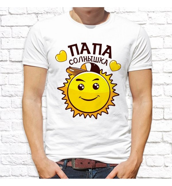 Мужская футболка Папа солнышка