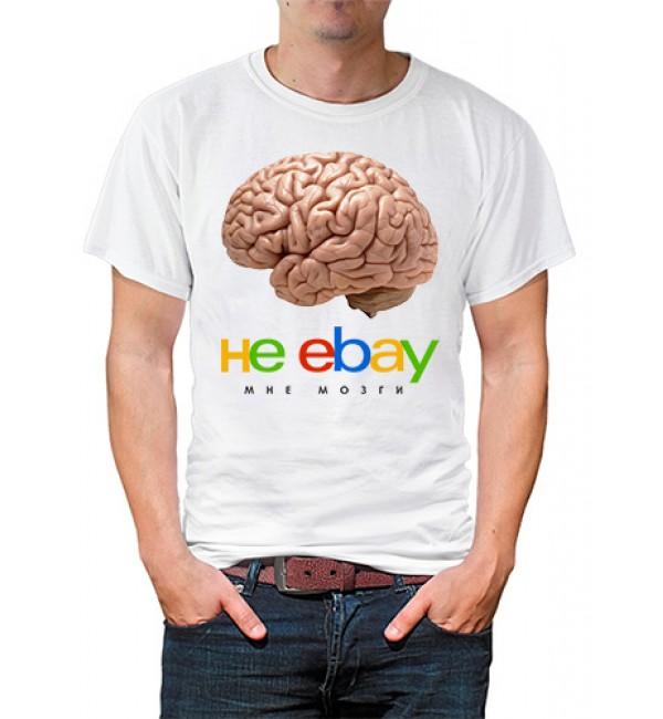 Футболка в стиле тумблер He ebay мне мозги