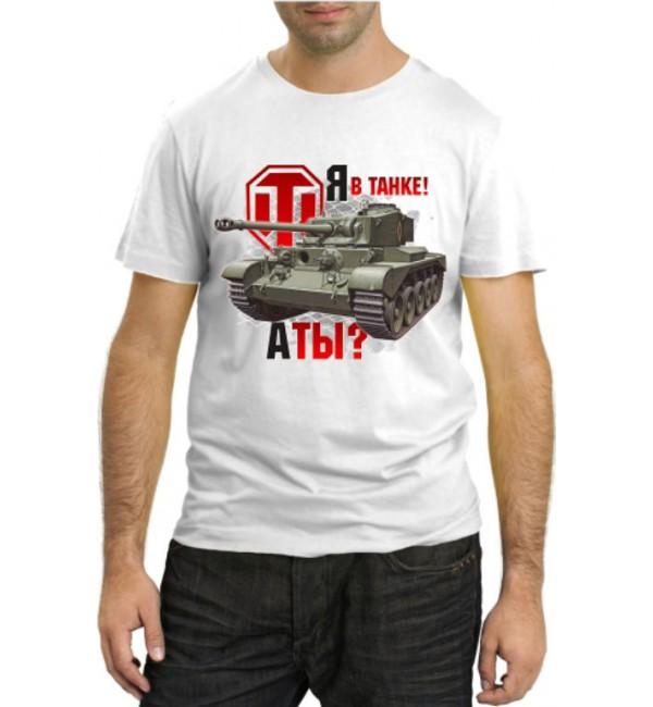 Я в танке! А ты?