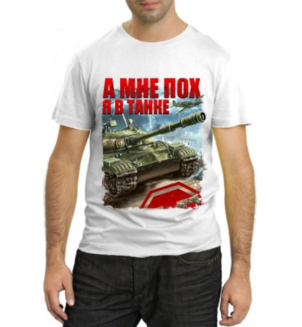 А мне пох, я в танке