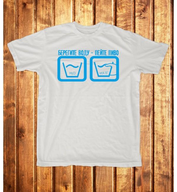 Футболка мужская  Берегите воду - пейте пиво!
