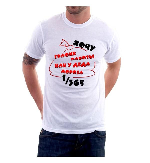 Мужская футболка График работы Деда Мороза