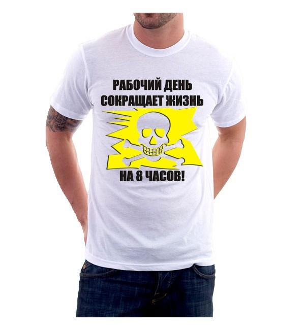Мужская футболка  Рабочий день сокращает жизнь