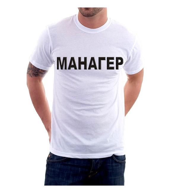 Футболка Манагер